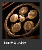 前田土佐守家紋