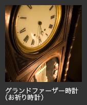 お祈り時計