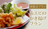 春の天ぷらプラン