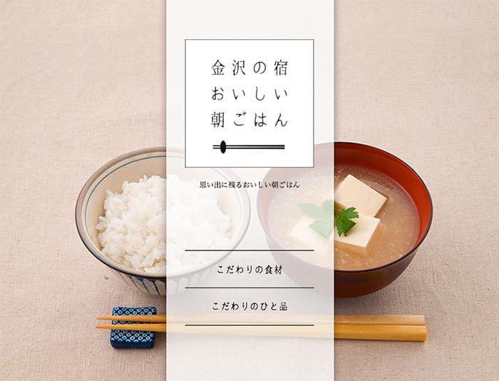金沢の美味しい朝ごはん表紙