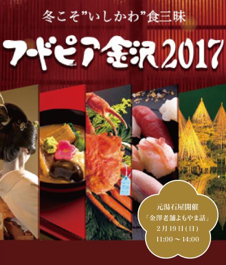 フードピア金沢2017