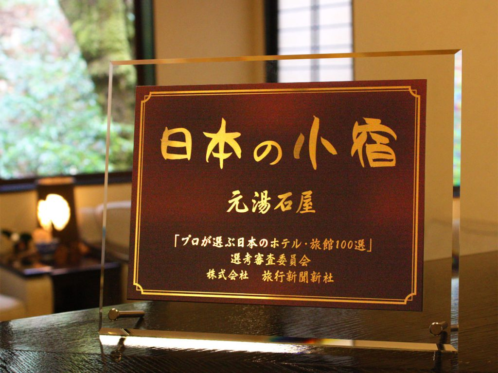 日本の小宿たてIMG_7661_1200