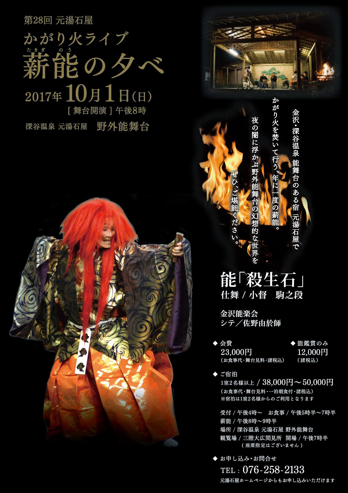 かがり火ライブ2017-7OL