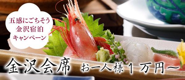 bn_gotiso_kanazawa