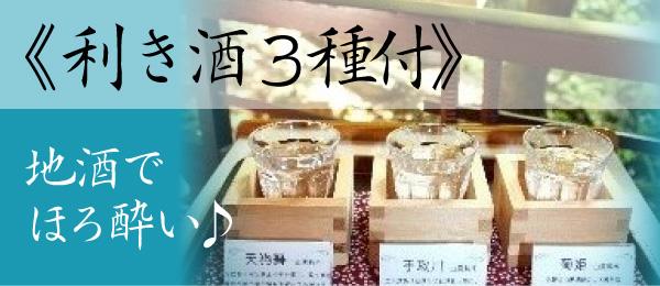 bn_kikizake