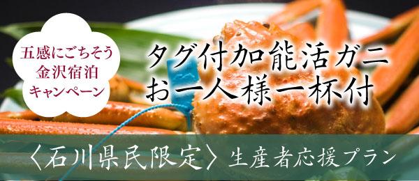bn_gotiso_kani_ishikawa