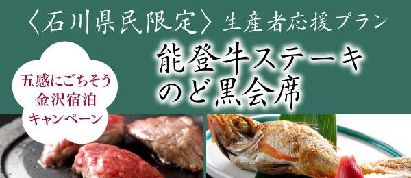 bn_gotiso_noto_ishikawa