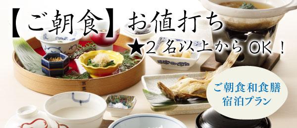 bn_朝食プラン