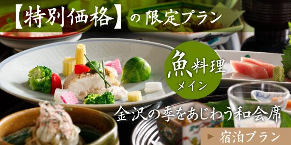 bn_tokubetukakakku-sakana